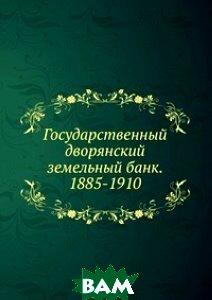 Государственный дворянский земельный банк. 1885-1910