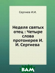 Неделя святых отец : Четыре слова протоиерея И. И. Сергиева