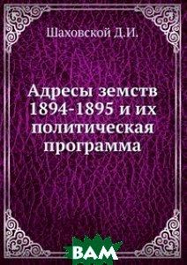 Адресы земств 1894-1895 и их политическая программа