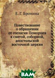 Повествование о обращении от согласия Поморцев к святой, соборной, апостольской восточной церкви