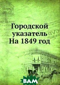 Городской указатель. На 1849 год