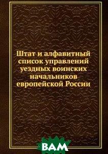 Штат и алфавитный список управлений уездных воинских начальников европейской России