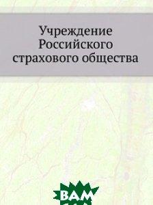 Учреждение Российского страхового общества