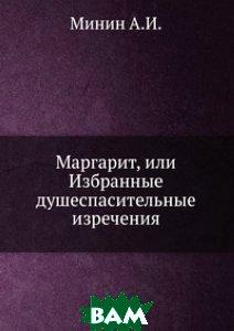 Маргарит, или Избранные душеспасительные изречения