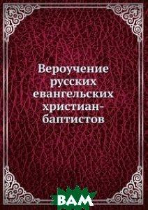 Вероучение русских евангельских хри c тиан-баптистов