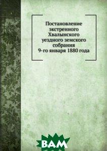 Постановление экстренного Хвалынского уездного земского собрания. 9-го января 1880 года