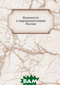 Ведомость о народонаселении России