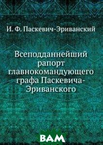 Всеподданнейший рапорт главнокомандующего графа Паскевича-Эриванского