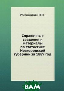 Справочные сведения и материалы по статистике Новгородской губернии за 1889 год