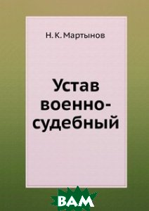 Устав военно-судебный
