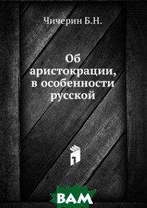 Об аристокрации, в особенности русской