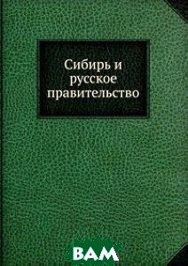 Сибирь и русское правительство
