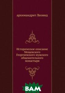 Историческое описание Мещевского Георгиевского мужского общежительного монастыря