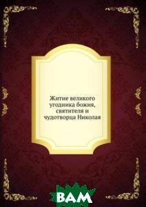 Житие великого угодника Божия, святителя и чудотворца Николая