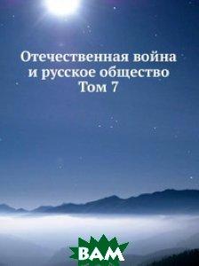 Отечественная война и русское общество. Том 7