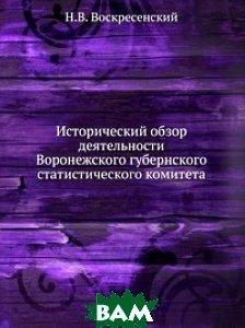 Исторический обзор деятельности Воронежского губернского статистического комитета