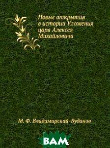 М. Ф. Владимирский-Буданов / Новые открытия в истории Уложения царя Алексея Михайловича