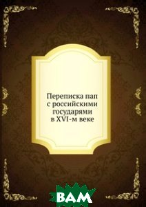 Переписка пап с российскими государями в XVI-м веке
