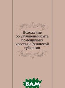 Положение об улучшении быта помещичьих крестьян Рязанской губернии
