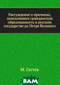 Рассуждение о причинах, замедливших гражданскую образованность в русском государстве до Петра Великого