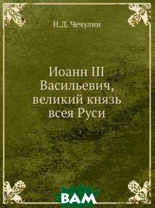 Иоанн III Васильевич, великий князь всея Руси