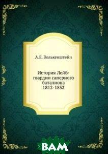 История Лейб-гвардии саперного баталиона. 1812-1852