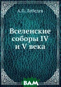 Вселенские соборы IV и V века