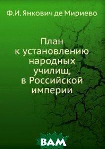 План к установлению народных училищ, в Российской империи