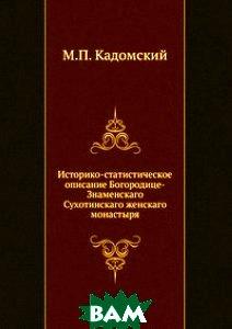 Историко-статистическое описание Богородице-Знаменскаго Сухотинскаго женскаго монастыря