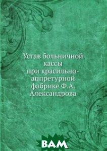 Устав больничной кассы при красильно-аппретурной фабрике Ф. А. Александрова
