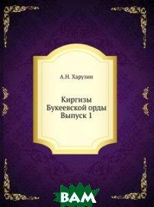 Киргизы Букеевской орды. Выпуск 1