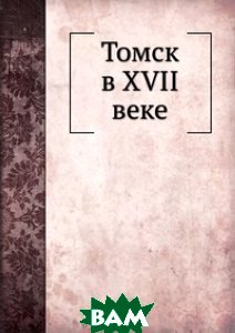 Купить Томск В Xvii Веке