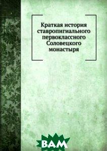 Краткая история ставропигиального первоклассного Соловецкого монастыря