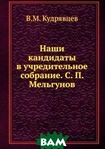 Наши кандидаты в учредительное собрание. С. П. Мельгунов