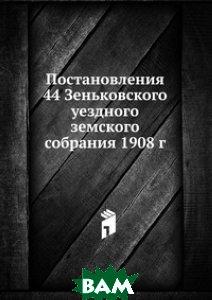 Постановления 44 Зеньковского уездного земского собрания 1908 г.