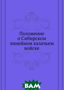 Положение о Сибирском линейном казачьем войске