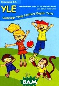 Кембриджские тесты по английскому языку для самых маленьких
