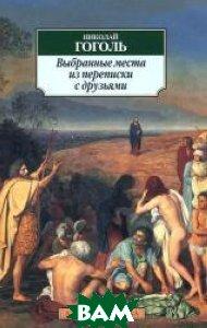 Выбранные места из переписки с друзьями  Гоголь Н. В.  купить