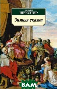 Зимняя сказка. Серия: Азбука-классика (pocket-book)  Уильям Шекспир купить