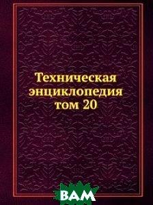 Техническая энциклопедия. том 20