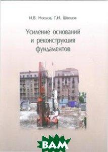 Усиление оснований и реконструкция фундаментов. Учебник