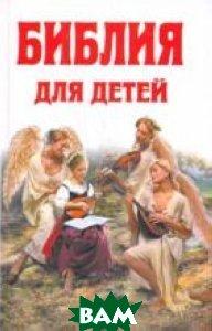 Библия для детей   купить