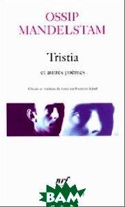 Tristia - Et autres poemes