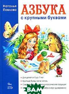 Азбука  Павлова Н.Н. купить