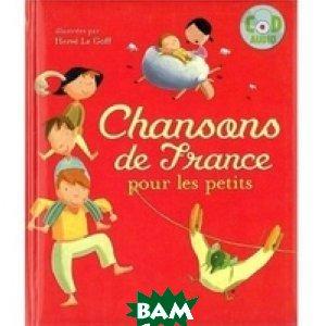 Chansons de France pour les petits (+ Audio CD)
