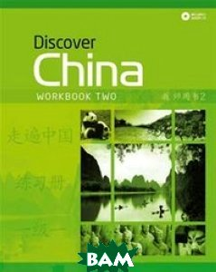 Discover China Workbook Two (+ Audio CD)