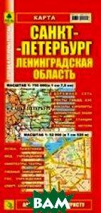 Карта. Санкт-Петербург. Ленинградская область