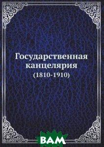 Государственная канцелярия. (1810-1910)