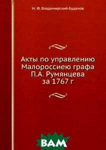 Акты по управлению Малороссиею графа П. А. Румянцева за 1767 г.