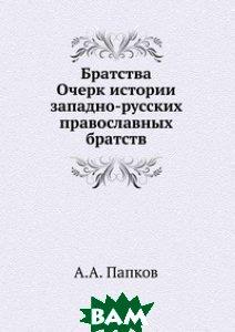 Братства. Очерк истории западно-русских православных братств